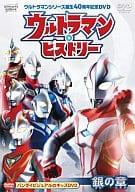 Ultraman History Silver