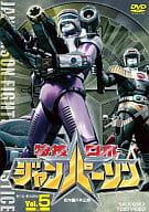 Tokuso Robo Jamperson Vol. 5