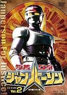 Tokuso Robo Jamperson Vol. 2