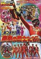害羞的雜誌 DVD 超市小型艦隊 VS 系列聚集 !最強的戰士們 !!(電視雜誌 1 月號附錄 )