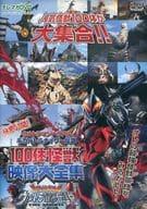 害羞的雜誌 DVD 秘密公開 ! urutramanbe 真實 / giga 大戰 naiza -傳說 100 體怪獸影像大全集 (電視雜誌 10 月號附錄 )