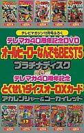 害羞的雜誌 40 周年紀念 DVD 槳英雄不論什麼 BEST 5 鉑光碟 (電視雜誌 12 月號附錄 )