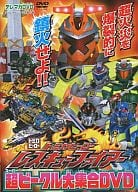 害羞的雜誌 DVD 和看或是英雄營救 fa ia -超 B kuru 大集合 DVD(電視雜誌 10 月號附錄 )