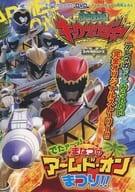 テレマガTOYURIKII DVD獸電戰隊強龍者中!真的アームド・ON節!