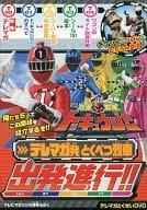Telemaga Tokusei DVD Ritsusha Sentai Tokyuger從Toremagatsu出發的汽車出發進度!!(電視雜誌2014年6月發行)