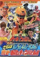 Telemaga Tokusei DVD Retsuka Sentai Tokyuja告別票!
