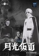 Moonlight Mask Part 1 Skull Mask