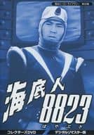 Resurrect Hero Library 30 th Collection, Submarine 8823 Collectors DVD