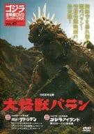 哥斯拉全體電影 DVD 集電器 BOX VOL.471958 年公開大怪獸 barun
