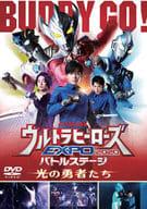 鹹蛋超人THE LIVE超級英雄EXPO2020戰鬥舞台光之勇者