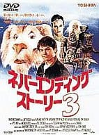 永无止境的故事3('94美国)(Beam Entertainment Inc.)