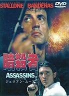 Assassin ('95 rice) (WHV)