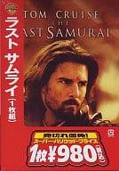 Last Samurai (Super Hollywood Price)