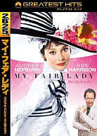 My Fair Lady Special Collector's Edition