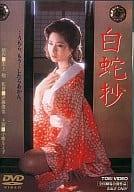 White Snake (Toei Co., Ltd.)