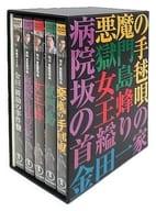 Kodaichi Kosuke's case box DVD-BOX