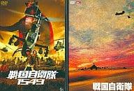 """Sengoku SDF 1549 Standard Equipment"" & ""Sengoku Self Defense Force DTS Version"" Twin Pack"