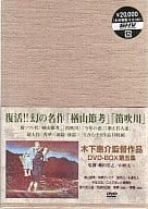 木下惠介 DVD-BOX 第5集