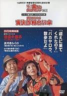 男子是痛苦的喔寅 DVD 雜誌 Vol.3 男子是痛苦的喔寅次郎共同佔有傘