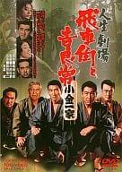 Jinsei Gekijo Hikyakukado to Kira tsune