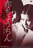 Akachochin Nikkatsu 100 Anniversary Japanese film classics