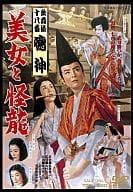 Kabuki Juhachiban 「 Narugami 」 Bijo to Kairyu