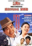 男人是硬漢Tora-san DVD雜誌Vol.12男人是硬漢Noboru母雞