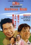 男人是硬漢Tora-san DVD雜誌Vol.13男人是硬漢