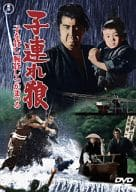 Lone Wolf and Cub lend a child for a limited time limited price edition