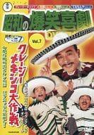 東邊財寶昭和的大笑喜劇 DVD 雜誌 Vol.7 瘋狂的墨西哥優秀作品戰