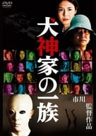 Inugami family (2006)