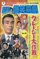 東邊財寶昭和的大笑喜劇 DVD 雜誌 Vol.20 瘋狂的優秀作品戰