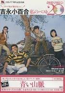 吉永百合花我的前 20 名 DVD 雜誌第 17 號藍色的山脈