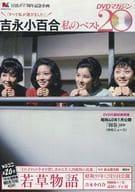 吉永百合花我的前 20 名 DVD 雜誌第 20 號的嫩草故事