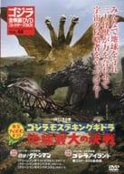 哥斯拉全體電影 DVD 集電器 BOX VOL.481971 年公開哥斯拉.苔 la .國王 gidola 地球最大的決戰