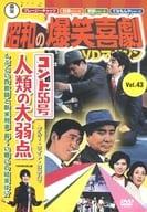 東邦昭和爆唱喜劇DVD雜誌第43卷第55號人的弱點