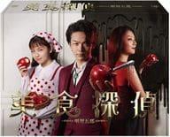 Gourmet Detective Goro Akechi DVD-BOX
