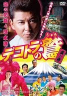 Dekotra no Washi : Sono no Sankoi no Hanasaku Port of Shimizu