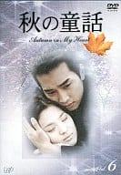 Autumn Fairy Tale - Autumn in My Heart (6)