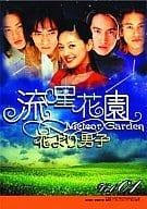 流星花園花樣男子DVD-BOX1