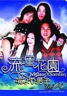流星花園花樣男子DVD-BOX2