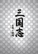 Three Kingdoms Lü Bu and Diaochan DVD-BOX (2)