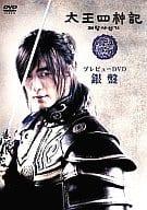 Taewang Shijinki Preview DVD Ginban