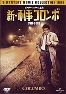 New ・ Columbo DVD-BOX 1
