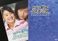 Mischievous Kiss ~ Akusaku Geki no Funou Deluxe DVD-BOX2