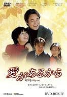 I have love. DVD-BOX 4