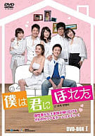 I fell for you. DVD-Box 1