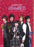 Making of BOYS over FLOWERS : Boys Over Flowers