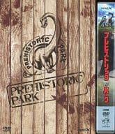 Defective) Prehistoric Park BOX (Status : Enclosed special bonus missing)
