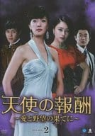 The Reward of Angels : The End of Love and Ambition DVD-BOX 2